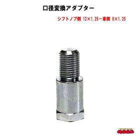 口径変換アダプター シフトノブ側12×1.25車側8×1.25