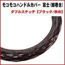 モコモコハンドルカバー 富士(細巻き) ダブルステッチ【ブラック/赤糸】