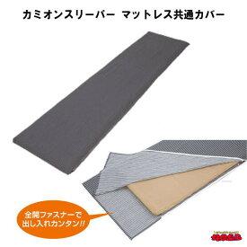 【トラック専用寝具】カミオンスリーパー マットレスカバー
