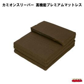 【トラック専用寝具】カミオンスリーパー 高機能プレミアプマットレス