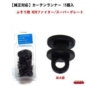 純正対応 カーテンランナー ふそう用(NEWファイター/スーパーグレート) 15個入 ブラック
