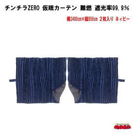 チンチラZERO 仮眠カーテン ネイビー難燃 アコーディオンタイプ2枚入