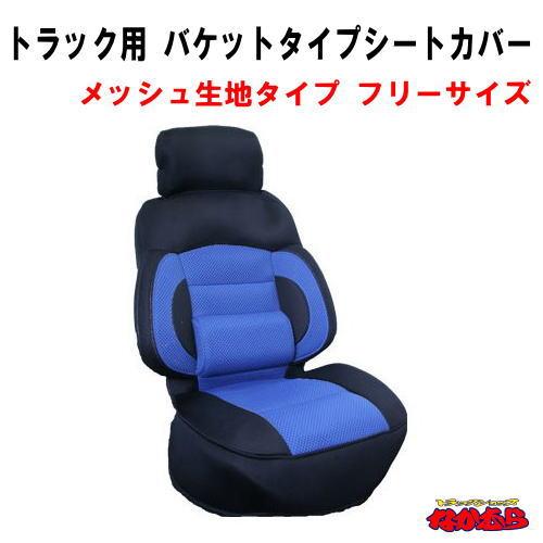 バケットタイプシートカバー メッシュ生地 フリーサイズ ブラック/ブルー