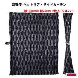 歌舞伎 ベッドサイドカーテン シルバー難燃 アコーディオンタイプ2枚入