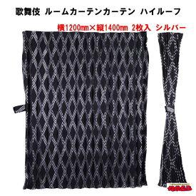 歌舞伎 センターカーテン ハイルーフ シルバー難燃 アコーディオンタイプ2枚入
