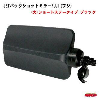 背打擊鏡子FUJI(富士)-1(大)  短的住宿型黑色