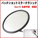 JETバックショットミラー Ver.10 丸型平面 【鏡面タイプ】