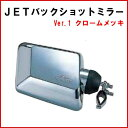 JETバックショットミラー Ver.1 クローム