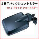JETバックショットミラー Ver.2 ブラック ショートステー