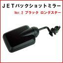 JETバックショットミラー Ver.2 ブラック ロングステー