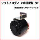 【MV300-2FB】ソフトメロディ2曲選択型 24V 後退警報音+スモールワールド
