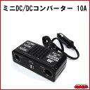 【JB010B】 ミニDC/DCコンバーター 10A