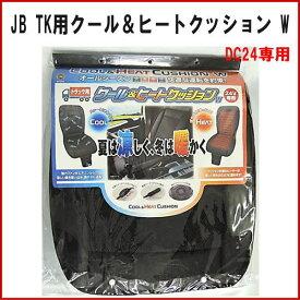 【BP-K003】JB TK用クール&ヒートクッション W 24V