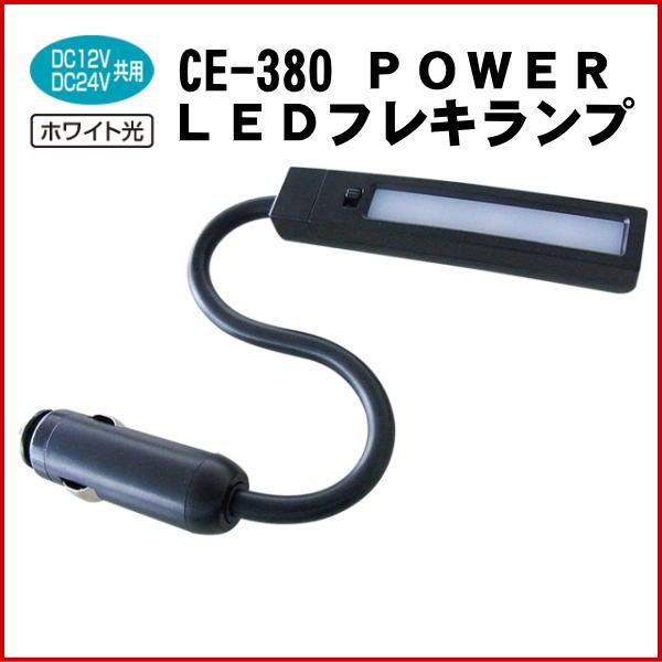 CE-380 POWER LEDフレキランプ 12V/24V共用