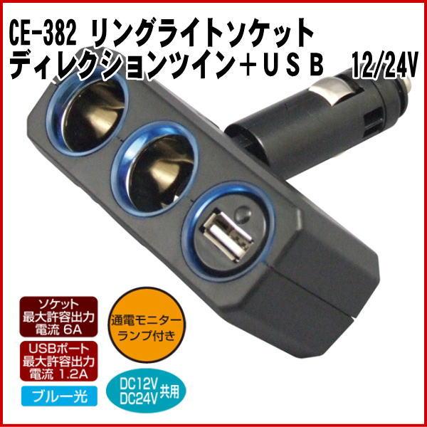 CE-382 リングライトソケット ディレクションツイン+USB 12/24V