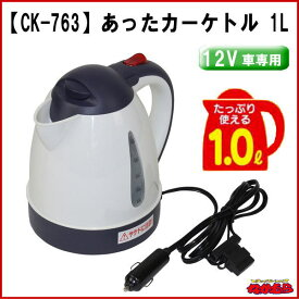 【CK-673】あったカーケトル 12V車用