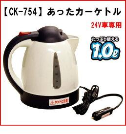 【CK-754】あったカーケトル 24V車用