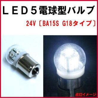 LED5 bulb type valve 24 V [G18 BA15S type]
