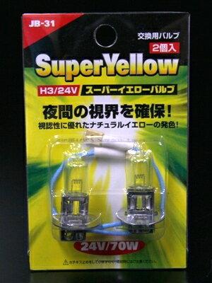 【DM便不可】スーパーキセノン・高効率バルブ H3 スーパーイエローバルブ 24V用 2個入