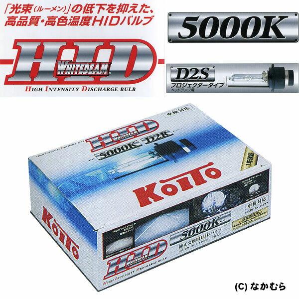 HIDホワイトビーム 5000Kタイプ D2S 2個入