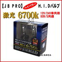 Jb-6700hp-1