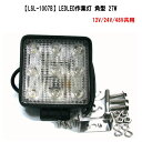 LSL-1007B【JB】LED作業灯(角) 「12V/24V/48V共用」