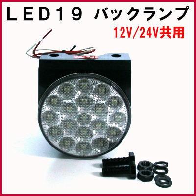 LED19 バックランプ ブラック 12V/24V共用