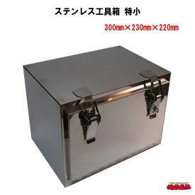 ステンレス工具箱 特小 SUS304