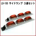 LO-100 サイドランプ 3連セット