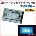 LED3 LED3 フラットマーカーNEO 12V/24V アイスブルー