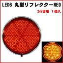 LED6 丸型リフレクターNEO 24V アンバー/アンバー