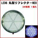 LED6 丸型リフレクターNEO 24V クリアー/ホワイト