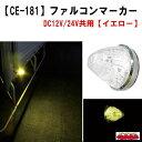 【CE-181】ファルコンマーカー イエロー 12V/24V車共用