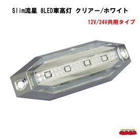 Slim流星 8LED車高灯 クリアー/ホワイト 12V/24V共用タイプ