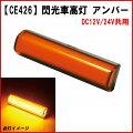 【CE-426】閃光車高灯アンバーDC12/24V共用タイプ
