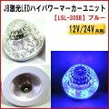 【LSL-305B】JB激光LEDハイパワーマーカーユニットブルーDC12V/24V共用