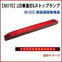 【KOITO】LED車高灯&ストップランプ 24V専用