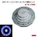 LEDサーティーン2 バスマーカーランプ専用ユニット 24V専用