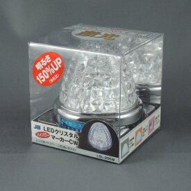 【JB 激光】LSL-206W LEDクリスタルハイパワーマーカー ホワイト12V/24V車兼用