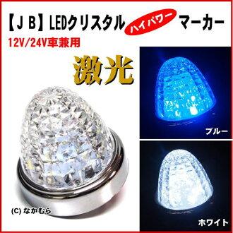 LED Crystal power marker 12V/24V V vehicles and for