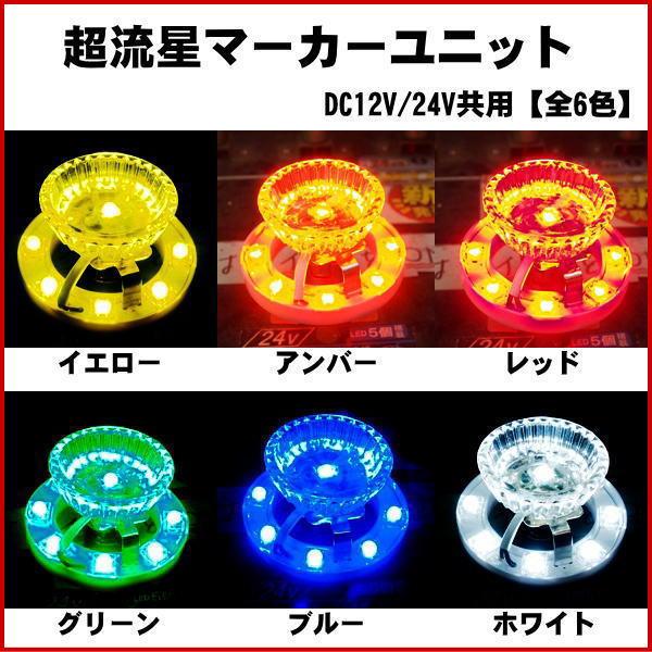 超流星マーカーユニット DC12V/24V共用 【全6色】