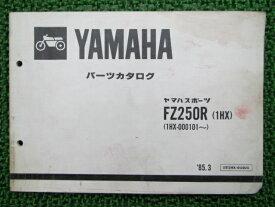 ヤマハ 正規 バイク 整備書 FZR250R パーツリスト 正規 1版 1HX-000101整備に役立ちます 車検 パーツカタログ 整備書 【中古】