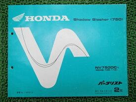 ホンダ 正規 バイク 整備書 シャドウスラッシャー750 パーツリスト 2版 NV750DC RC48 ns 車検 パーツカタログ 整備書 【中古】