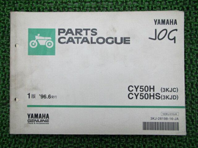 ヤマハ 正規 バイク 整備書 ジョグ パーツリスト 1版 CY50H HS 3KJC KJD Qu 車検 パーツカタログ 整備書 【中古】