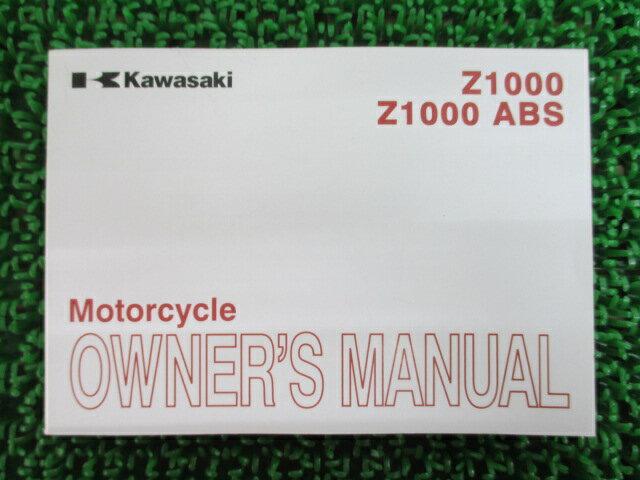 カワサキ 正規 バイク 整備書 Z1000 ABS 取扱説明書 英語版 ZR1000DC EC愛車のお供に 車検 整備情報 【中古】