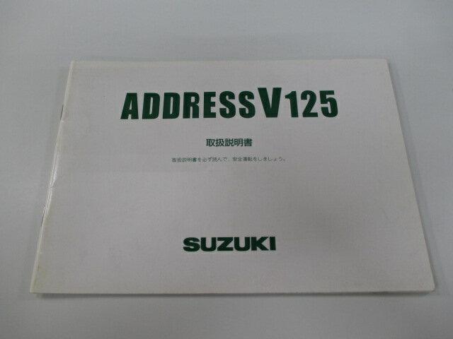 スズキ 正規 バイク 整備書 アドレスV125 取扱説明書 CF46A 33GA0 K7 22 fP 車検 整備情報 【中古】