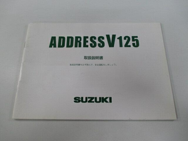 スズキ 正規 バイク 整備書 アドレスV125 取扱説明書 CF46A 33GA0 K7 22 RH 車検 整備情報 【中古】