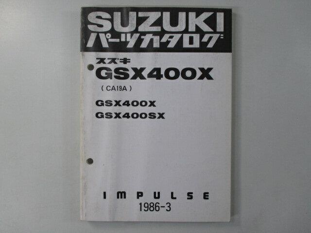 スズキ 正規 バイク 整備書 GSX400Xインパルス パーツリスト X SX CA19A 整備に 2 kz 車検 パーツカタログ 整備書 【中古】