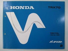 ホンダ 正規 バイク 整備書 TRX70 パーツリスト 正規 2版 バギー TE10-100 HB2 整備に 車検 パーツカタログ 整備書 【中古】