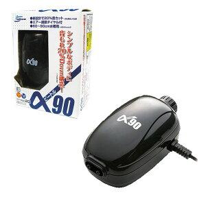 NISSO エアポンプ αビートル90 NPK-013 60-90cm 淡水 海水【メール便不可・宅配便配送】